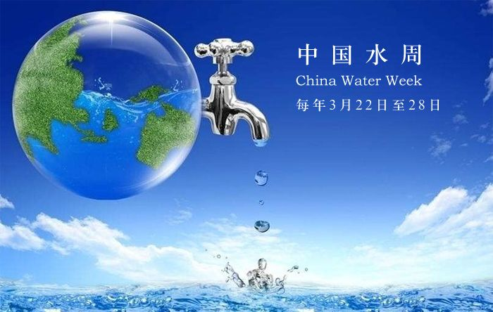 中国水周(China Water Week)