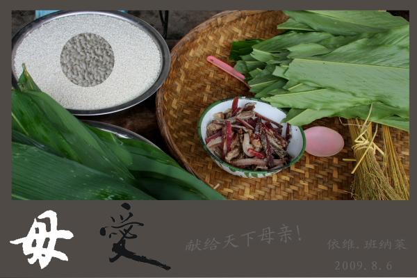 云南黑耳壮族母亲节